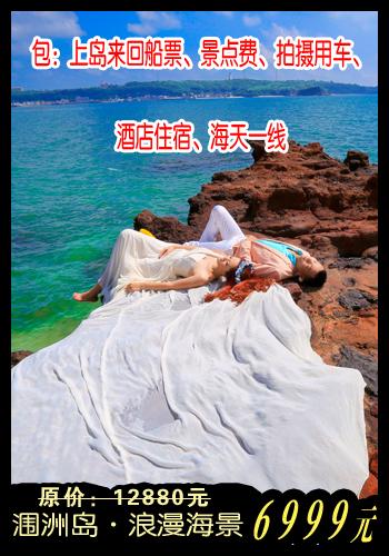 套系详情6999(涠洲)