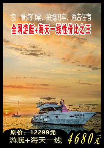 套系详情4680(北海)